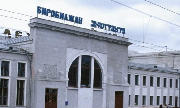 ЖД Вокзал ЖД вокзал Биробиджан-1